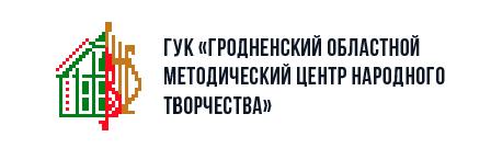 "ГУК ""Гродненский ОМЦНТ"""